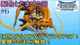 ドラゴンクエストモンスターズ テリーのワンダーランド 3D #6 にせス...