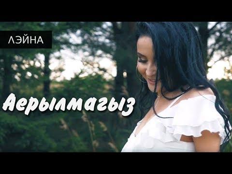 Смотреть клип Лэйна - Аерылмагыз