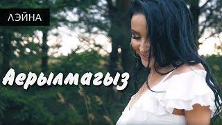 Лэйна - Аерылмагыз (официальный клип)