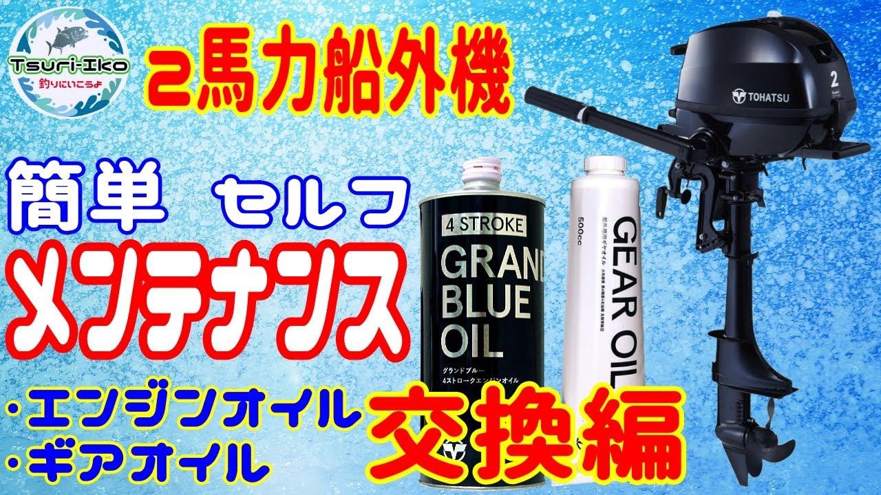 【ミニボート】トーハツ 2馬力 船外機 メンテナンス (エンジンオイルとギアオイルは簡単に交換できます♪) TOHATSU