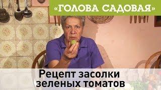 Голова садовая - Рецепт засолки зеленых томатов
