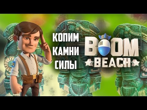 Boom Beach - Копим камни силы / Power Stones collecting Boom Beach