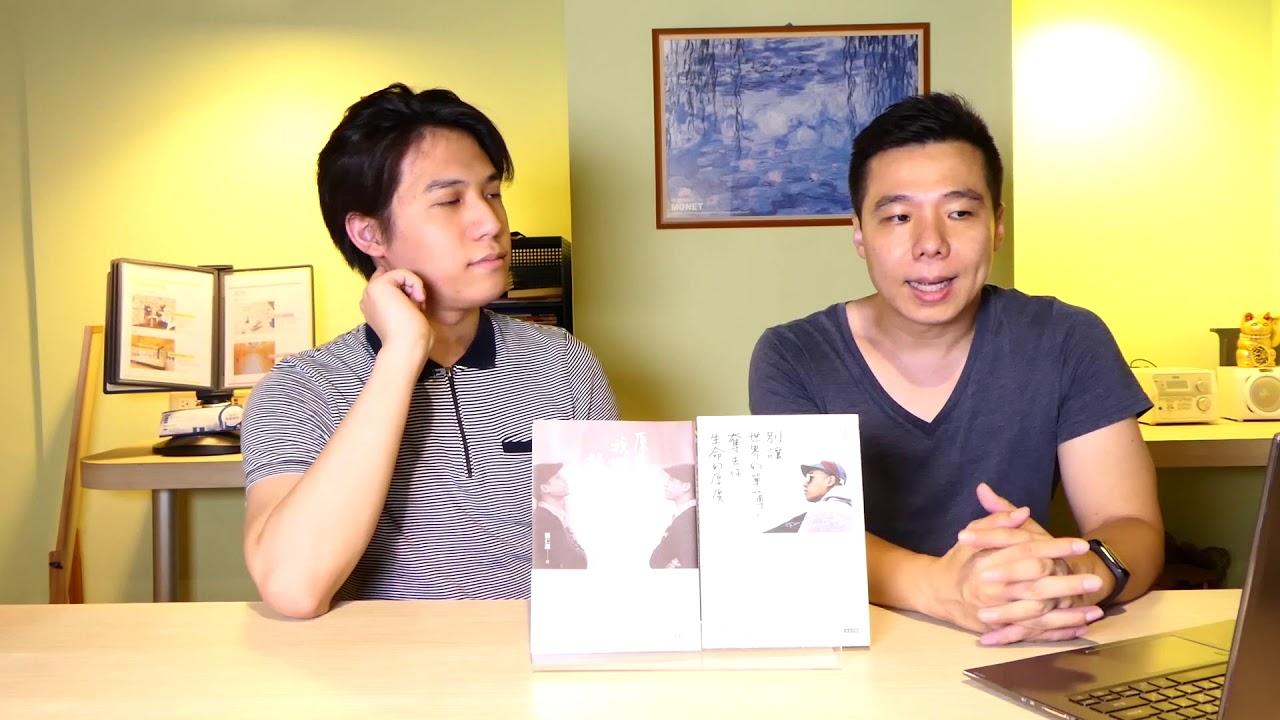【好奇人物】快樂大學熊仁謙X激勵達人鄭匡宇 - YouTube