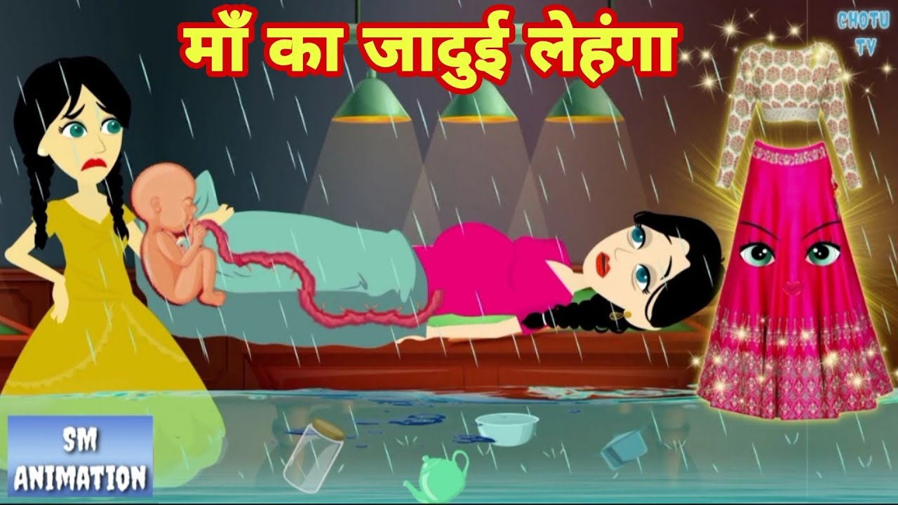 माँ का जादुई लेहंगा - Hindi kahaniya || Jadui kahaniya || Kahaniya || hindi kahaniya || Chotu Tv