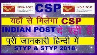 पोस्ट ऑफिस दे रही है CSP BANK, कैसे मिलेगा CSP जाने FULL PROSES ! NEW NET SMADHAN