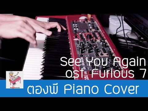 Wiz Khalifa - See You Again ft. Charlie Puth Piano Cover by ตองพี