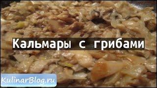Рецепт Кальмары с грибами