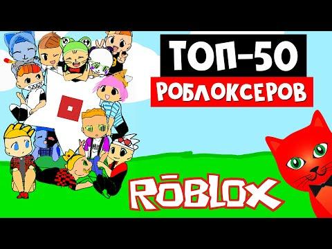 АВГУСТ 2020 Рейтинг ТОП-50 каналов в роблоксе | Roblox rating | Рейтинг TOP роблоксеров ютуберов СНГ