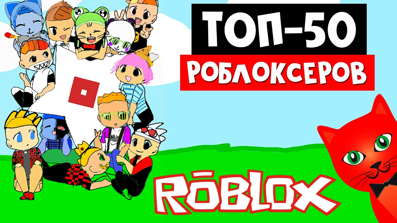 АВГУСТ 2020 Рейтинг ТОП-50 каналов в роблоксе   Roblox rating   Рейтинг TOP роблоксеров ютуберов СНГ