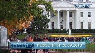 НОВОСТИ. ИНФОРМАЦИОННЫЙ ВЫПУСК 26.09.2018