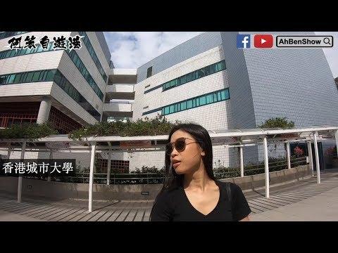 文青遊香港城市大學【阿笨自遊港】- 09 (GoPro Hero 7 Black)