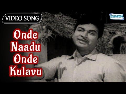 Onde Naadu Onde Kulavu - Mayor Muthanna - Rajkumar Kannada Song