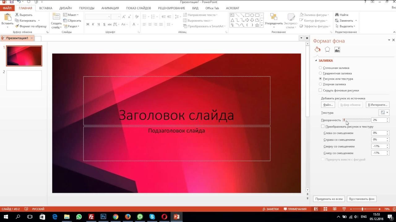 Как вставить картинку на задний фон в презентации, прикольная картинка открытка