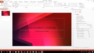 Как установить фон в презентацию Powerpoint