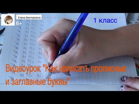 """Видеоурок """"Учимся писать прописные буквы Аа,Оо,Уу,Ии,ы"""""""