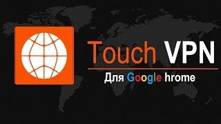 Touch VPN Лучший бесплатный VPN для Google hrome. Как скачать и установить.