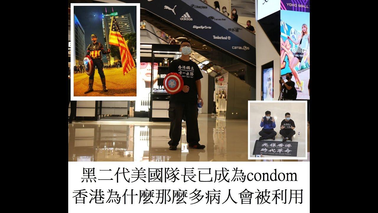 黑二代美國隊長已成為condom,香港為什麼那麼多病人會被利用-20200924A01