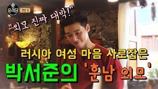 tvN '윤식당2'.. 러시아 미녀 마음 사로잡은 박서준의 '이목구비' #시청률 대박! #현지 반응