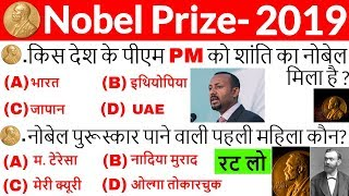 Nobel Prize 2019 important questions | Nobel Puraskar 2019 gk|current affairs 2019|gk trick in hindi