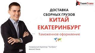 видео Доставка оборудования из Китая, растаможка оборудования во Владивостоке, Казахстане, СПб