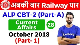 10:00 AM - RRB ALP CBT-2 2018 | Current Affairs by Bhunesh Sir | October 2018 (Part-1)