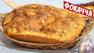 Фокачча рецепт хлеба Итальянская лепешка несладкая выпечка к чаю