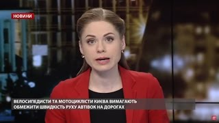 Випуск новин за 19:00: Протест у Києві