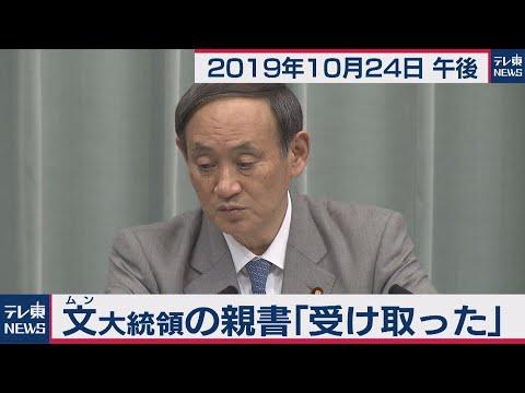 令和元年10月24日 午後 日韓会談、経産大臣公選法違反疑惑 など
