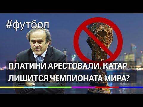 Мишеля Платини арестовали по делу о коррупции. Катар может лишится права проведения ЧМ-2022