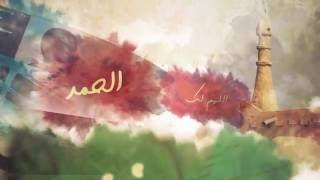 ابتهالات رمضان 1