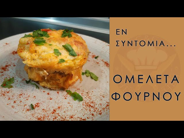Ομελέτα Φούρνου | Thess Kitchen