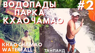 Таиланд 2020 путешествие в Национальный парк Кхао Чамао Водопады ч 2 Travel VLOG
