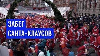 Забег Санта-Клаусов по Риге