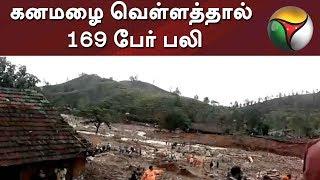 கனமழை வெள்ளத்தால் 169 பேர் பலி  Heavy Rains  Tamil News