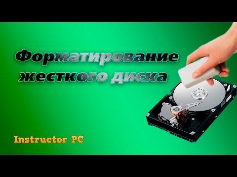 Форматирование жесткого диска перед установкой Windows