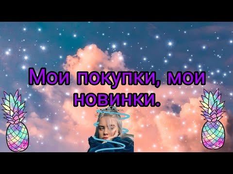 Мои покупки, новинки//Новая одежда//Обувь//Аксессуары//Кира Лайк