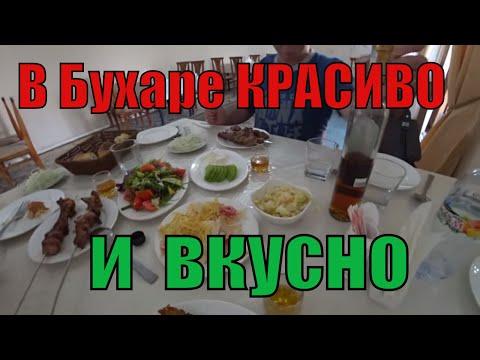 #Узбекистан #Бухара часть