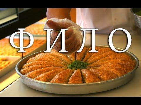 Как сделать тесто фило легко. . Filo dough