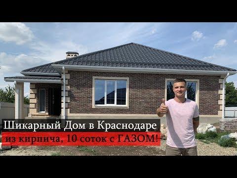 Одноэтажный Дом в Краснодаре на 10 сотках. Купить дом с ГАЗОМ.
