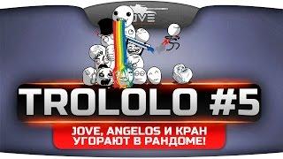 TROLOLO #5. Jove, Angelos и KPAH угорают в рандоме World Of Tanks!