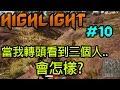 絕地求生 SaiHo PUBG HighLight #10   當我轉頭看到三個人..會怎樣?