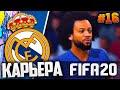 МАРСЕЛО ПРОТИВ РЕАЛА - FIFA 20 ⚽ КАРЬЕРА ЗА РЕАЛ МАДРИД |#16|