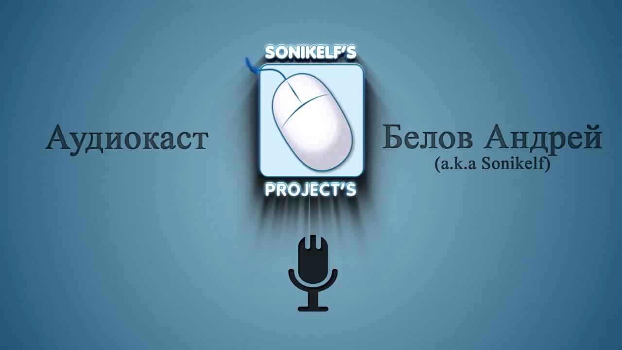 Аудиокаст от автора, за 29 декабря 2012 в 20:00 (по Москве)