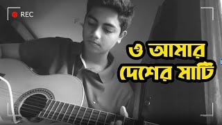 O Amar Desher Mati - Rabindra Sangeet | Mahtim Shakib |NSPC EPISODE : 2 | New Bangla Cover Song 2020