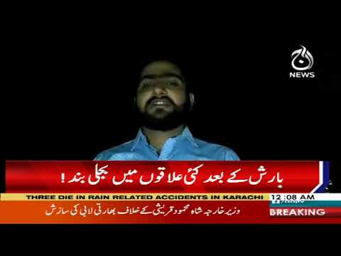 Headlines 12 AM | 9 July 2020 | Aaj News | AJT