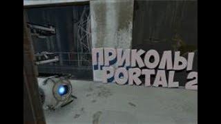 ПРИКОЛЫ В PORTAL 2