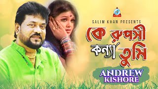 free mp3 songs download - Ashar mash asar aagei andrew kishore song