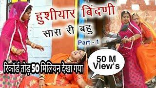 आखिर बहु ने सास को केले में क्या खिलाया - हुशियार बींदणी - सास री बहु पार्ट 1 Comedy - कॉमेडी