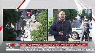 Σήμερα | Εκρηκτικός μηχανισμός έξω από το σπίτι του αντιεισαγγελέα Ι. Ντογιάκου | 13/11/2018