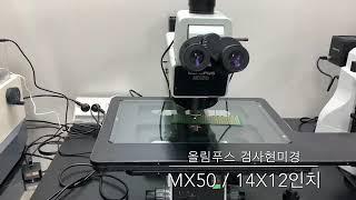 [중고현미경][올림푸스][MX50] 300mm 대응 가…